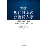 現代日本の公務員人事――政治・行政改革は人事システムをどう変えたか(第一法規) [電子書籍]