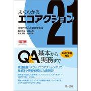 改訂版 よくわかるエコアクション21 Q&A-基本から実務まで-(第一法規) [電子書籍]