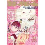 【電子版】月刊コミックビーム 2020年11月号(KADOKAWA) [電子書籍]