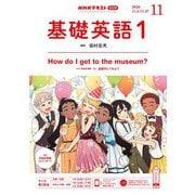 NHKラジオ 基礎英語1 2020年11月号(NHK出版) [電子書籍]