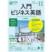 NHKラジオ 入門ビジネス英語 2020年11月号(NHK出版) [電子書籍]