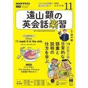 NHKラジオ 遠山顕の英会話楽習 2020年11月号(NHK出版) [電子書籍]