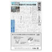 週刊粧業 第3223号(週刊粧業) [電子書籍]