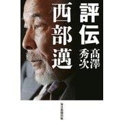 評伝 西部邁(毎日新聞出版) [電子書籍]