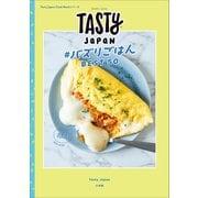 Tasty Japan ♯バズりごはんBEST50(小学館) [電子書籍]