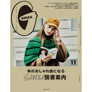 GINZA (ギンザ) 2020年 11月号 (GINZA読書案内)(マガジンハウス) [電子書籍]
