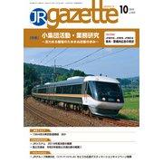 JRガゼット_2020年10月号(交通新聞社) [電子書籍]