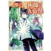 戦慄の魔術師と五帝獣 3巻(LINE Digital Frontier) [電子書籍]