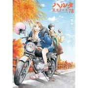 ハルタ 2020-OCTOBER volume 78(KADOKAWA) [電子書籍]
