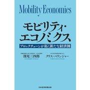 モビリティ・エコノミクス ブロックチェーンが拓く新たな経済圏(日経BP社) [電子書籍]