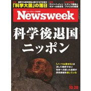 ニューズウィーク日本版 2020年10/20号(CCCメディアハウス) [電子書籍]