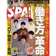 SPA!(スパ) 2020年10/20号(扶桑社) [電子書籍]