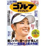 週刊ゴルフダイジェスト 2020/10/27号(ゴルフダイジェスト社) [電子書籍]