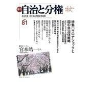 自治と分権 81号(大月書店) [電子書籍]