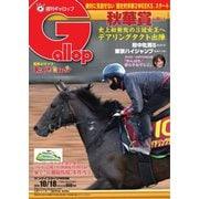 週刊Gallop(ギャロップ) 2020年10月18日号(サンケイスポーツ) [電子書籍]