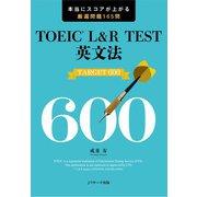 TOEIC L&R TEST英文法 TARGET 600(ジェイ・リサーチ出版) [電子書籍]