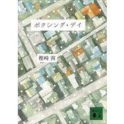 ボクシング・デイ(講談社) [電子書籍]