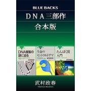 「DNA三部作」合本版:「たんぱく質入門」「生命のセントラルドグマ」「DNA複製の謎に迫る」(講談社) [電子書籍]