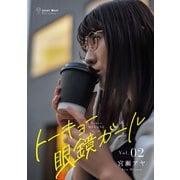 トーキョー眼鏡ガール vol.02(世界文化社) [電子書籍]