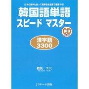 韓国語単語スピードマスター 漢字語3300(ジェイ・リサーチ出版) [電子書籍]