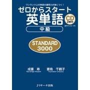 ゼロからスタート英単語 中級 STANDARD 3000(ジェイ・リサーチ出版) [電子書籍]