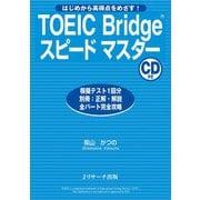 TOEIC Bridge(R)スピードマスター(ジェイ・リサーチ出版) [電子書籍]