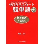 ゼロからスタート韓単語 BASIC1400(ジェイ・リサーチ出版) [電子書籍]