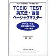 TOEIC(R)TEST英文法・語彙ベーシックマスター(ジェイ・リサーチ出版) [電子書籍]