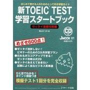 新TOEIC(R) TEST学習スタートブック ゼッタイ基礎攻略編(ジェイ・リサーチ出版) [電子書籍]