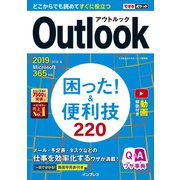 できるポケット Outlook 困った!&便利技 220 2019/2016&Microsoft 365対応(インプレス) [電子書籍]
