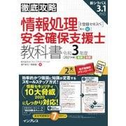 徹底攻略 情報処理安全確保支援士教科書 令和3年度(インプレス) [電子書籍]