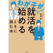 わが子が就活を始めるときに読む本(KADOKAWA) [電子書籍]