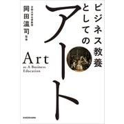 ビジネス教養としてのアート(KADOKAWA) [電子書籍]