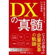 DXの真髄 日本企業が変革すべき21の習慣病(日経BP社) [電子書籍]