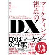 マーケティング視点のDX(日経BP社) [電子書籍]