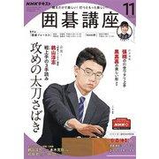 NHK 囲碁講座 2020年11月号(NHK出版) [電子書籍]