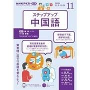 NHKラジオ ステップアップ中国語 2020年11月号(NHK出版) [電子書籍]