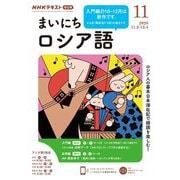 NHKラジオ まいにちロシア語 2020年11月号(NHK出版) [電子書籍]