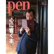 Pen(ペン) 2020/11/1号(CCCメディアハウス) [電子書籍]