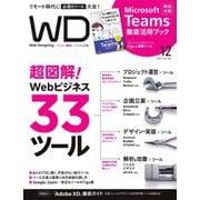 Web Designing(ウェブデザイニング) 2020年12月号(マイナビ出版) [電子書籍]