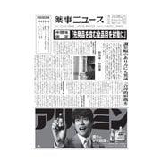薬事ニュース 2020/10/16(薬事ニュース社) [電子書籍]