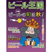 ワイン王国別冊 ビール王国 Vol.28(ワイン王国) [電子書籍]