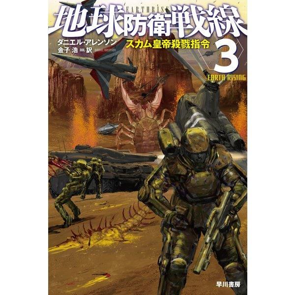 地球防衛戦線3 スカム皇帝殺戮指令(早川書房) [電子書籍]