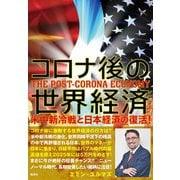 コロナ後の世界経済 米中新冷戦と日本経済の復活!(集英社) [電子書籍]