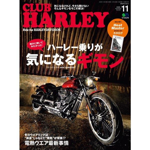 CLUB HARLEY 2020年11月号 Vol.244(エイ出版社) [電子書籍]