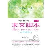 幸せ引き寄せストーリー 未来脚本 SEASON2 ~美優のMIRAI~(ごきげんビジネス出版) [電子書籍]