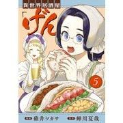 異世界居酒屋「げん」 5巻(LINE Digital Frontier) [電子書籍]