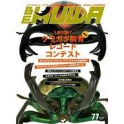 BE-KUWA(ビークワ) 77(むし社) [電子書籍]