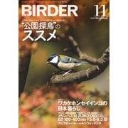 BIRDER(バーダー) 2020年11月号(文一総合出版) [電子書籍]