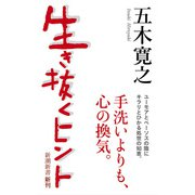 生き抜くヒント(新潮新書)(新潮社) [電子書籍]